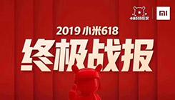 小米618三平台揽156项第一 手机销量52.5万台