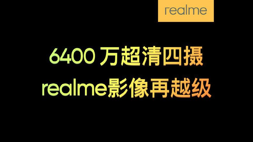 realme自曝新机将搭载6400W像素三星 亮 GW1