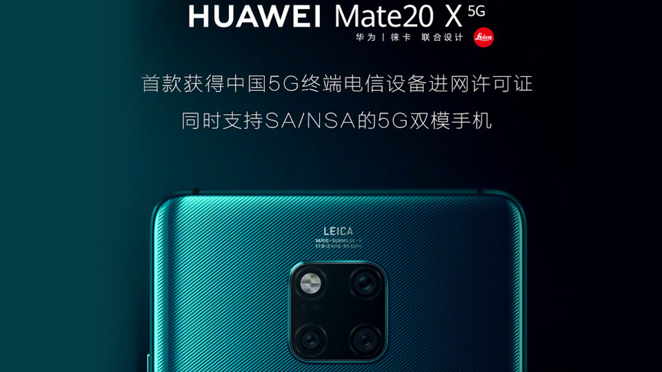 华为Mate20 X 5G版获得中国首张5G入网许可