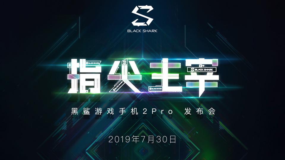 骁龙855 !黑鲨游戏手机2Pro宣布7月30日发布
