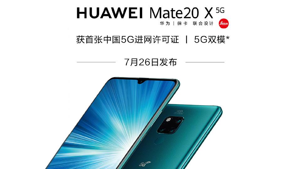 5G手機來了 華為Mate20 X 5G版宣布7月26日發布