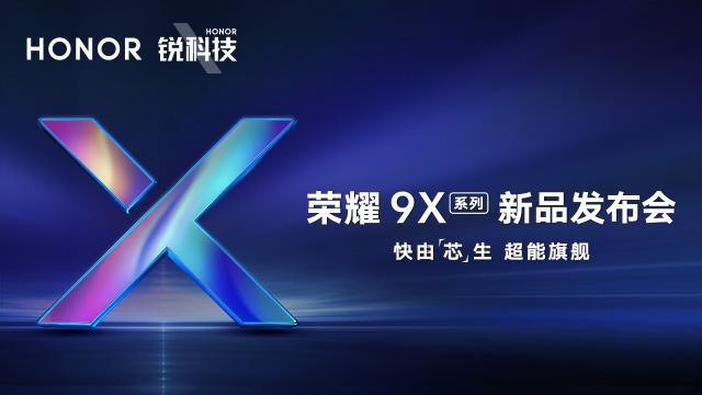 快由「芯」生  超能旗艦 榮耀9X系列發布會