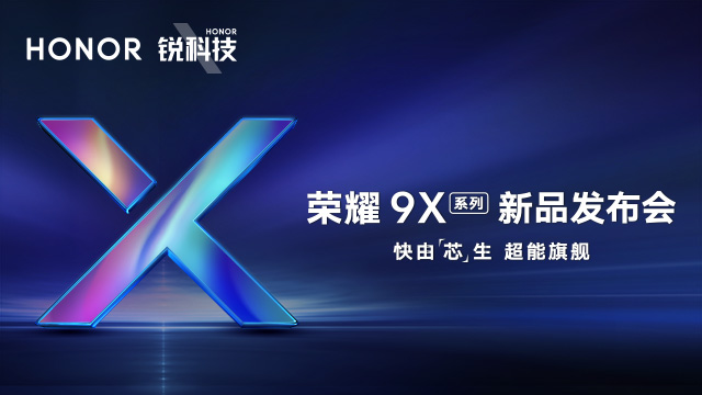 快由「芯」生 超能旗舰 荣耀9X系列发布会