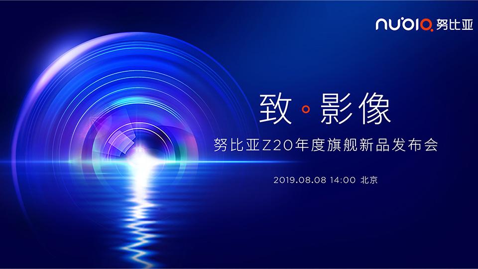 「致·影像」努比亞Z20年度旗艦新品發布會