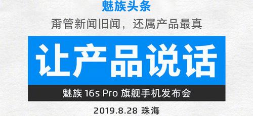 魅族16s Pro更多信息纰漏 骁龙855 Plus Flyme 7.8