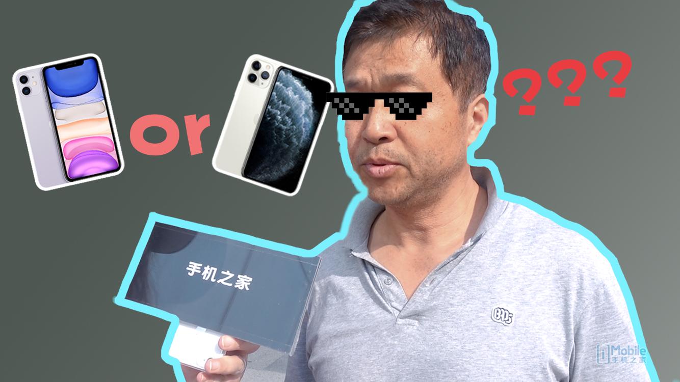 街访:大哥买顶配iPhone11 Pro Max,有钱的感觉真好