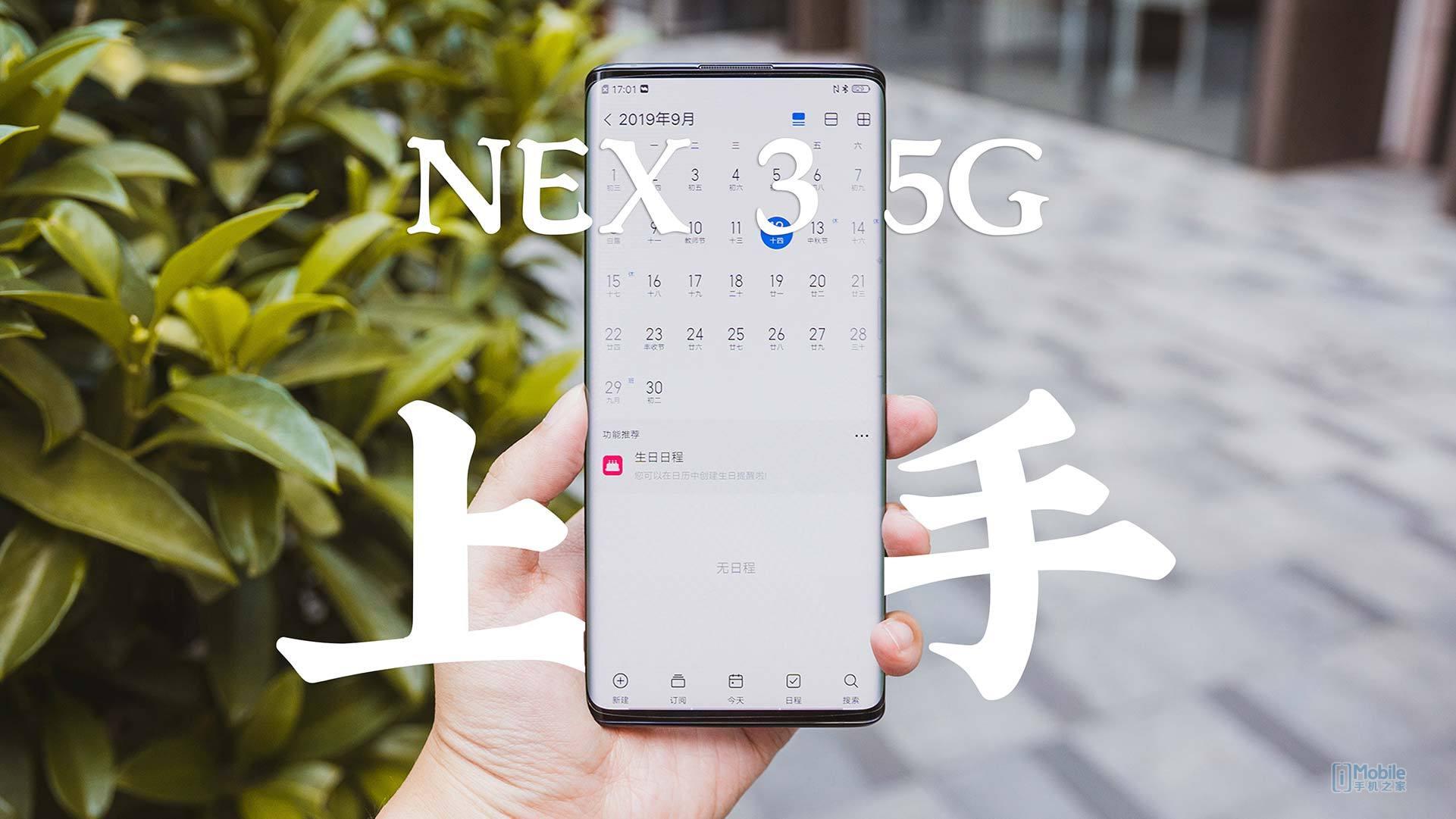 由内而外全真旗舰 vivo NEX 3 5G上手体验
