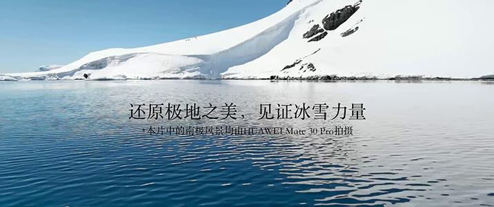 同华为Mate30 Pro一起见证绝美南极