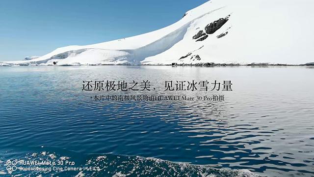 同华为 Mate30 Pro一起见证绝美南极