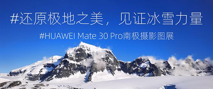 南至世界尽头 HUAWEI Mate 30 Pro南极摄影