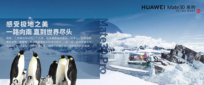 【专题】HUAWEI Mate 30 Pro南极之旅