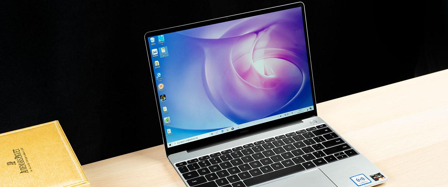 性能强劲 轻薄随行!MateBook 13 锐龙版
