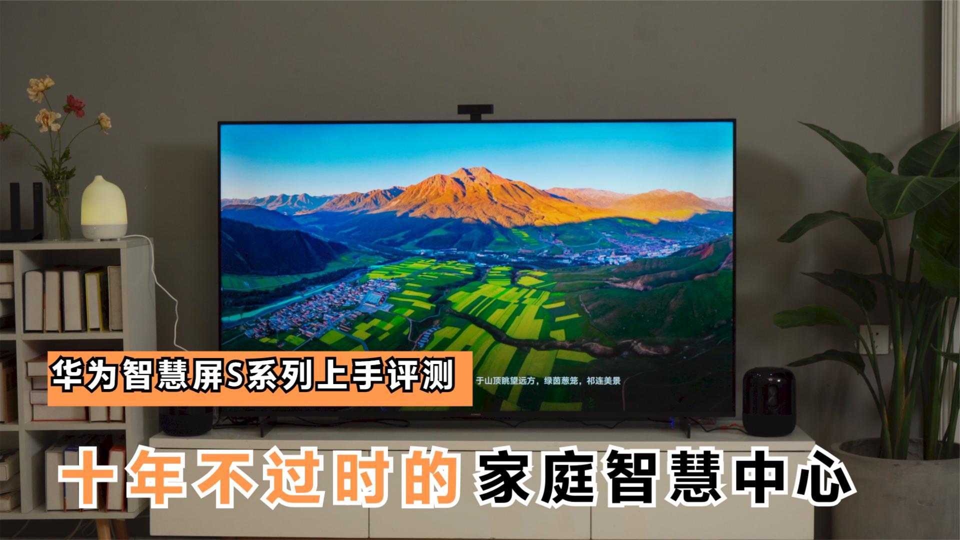 家庭智慧中心  华为智慧屏S系列上手评测