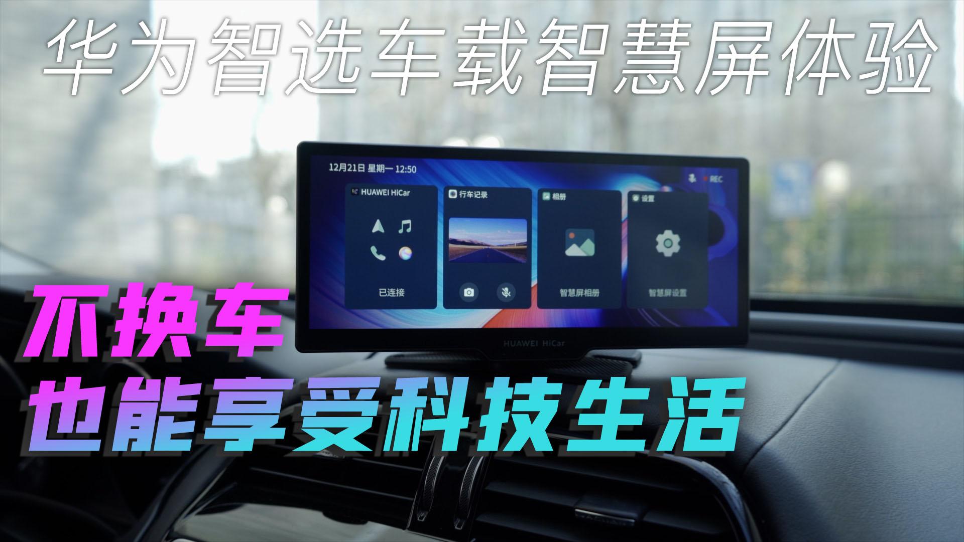 不用换车享受科技生活 华为智选车载智慧屏
