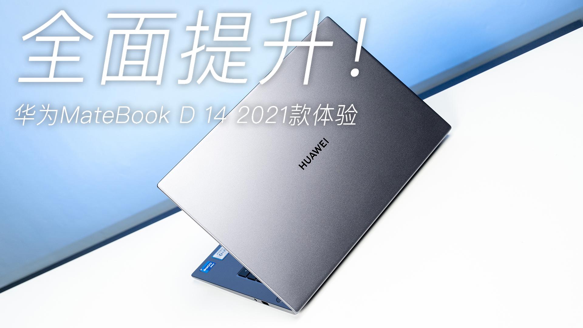 大学生活好伙伴 华为MateBook D 14 2021款