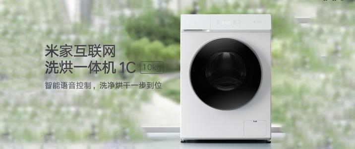 米家互联网洗烘一体机1C发布 支持小爱同学