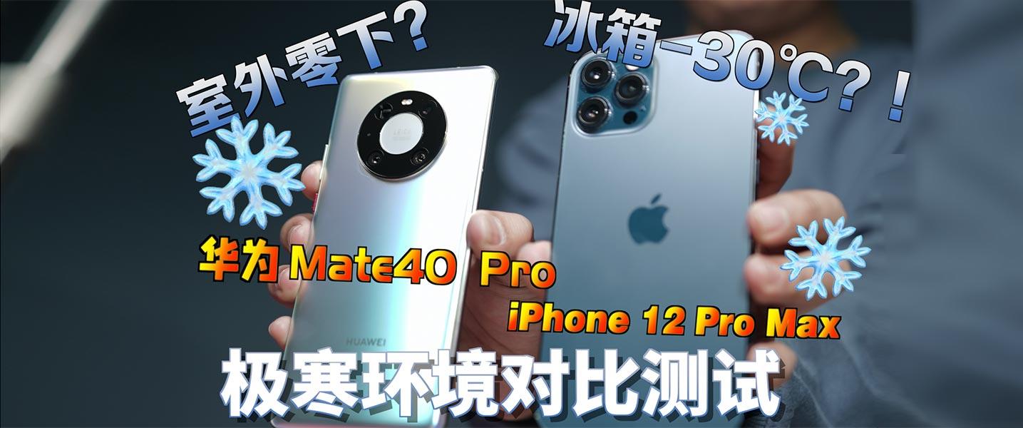 Mate40 Pro/iPhone 12 Pro Max极寒环境对比