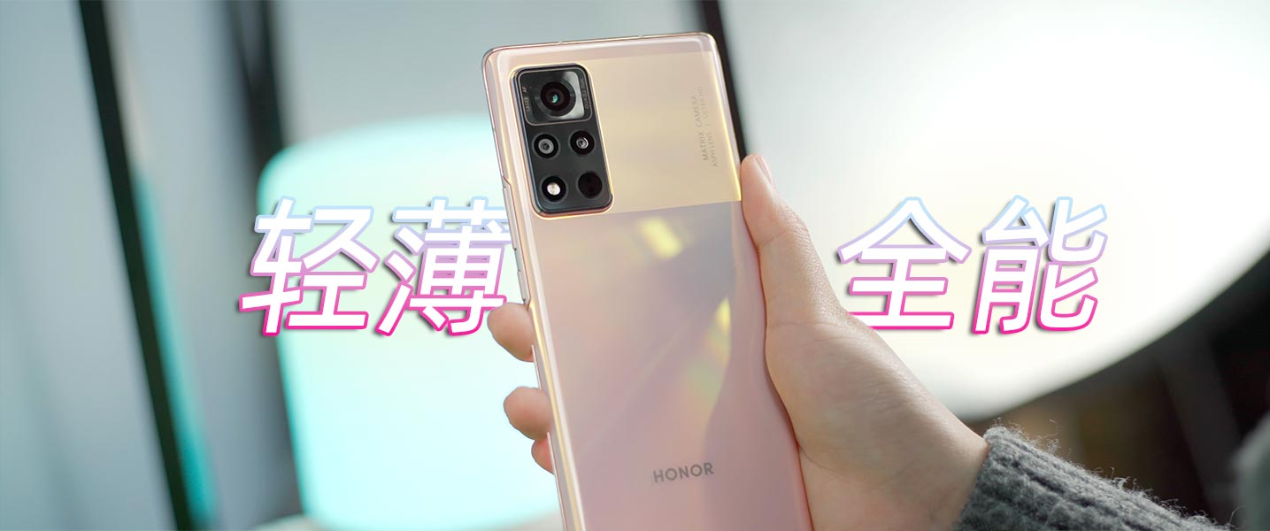 轻薄全能的好屏机型:荣耀V40视频详测