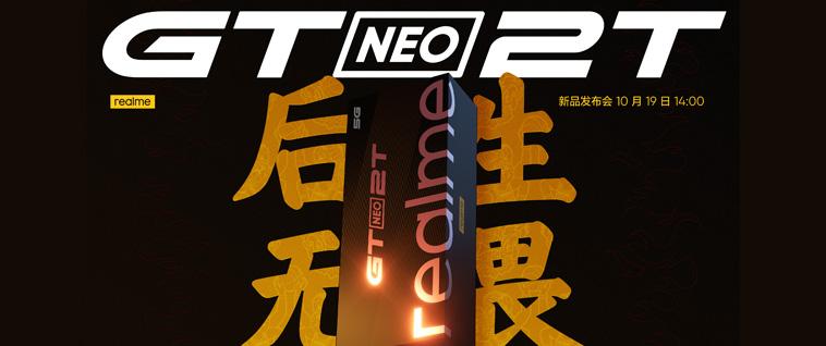 realme真我GT Neo2T新品发布会
