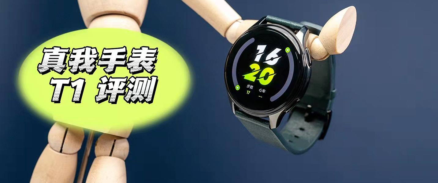 功能齐备的性价比好表 真我手表T1评测