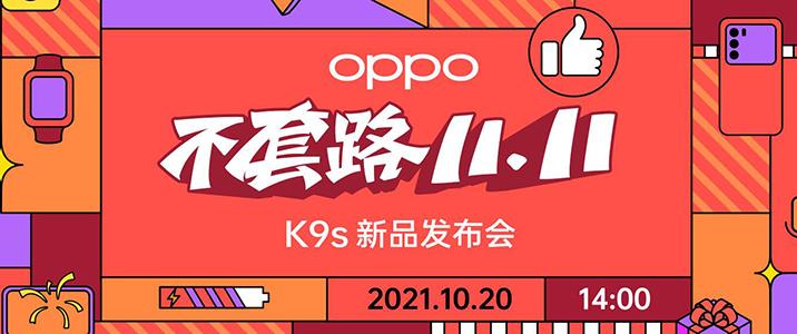 【直播】不套路11.11 OPPO K9s新品发布会