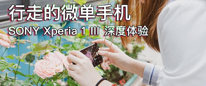 行走的微单手机 SONY Xperia 1 Ⅲ 深度体验