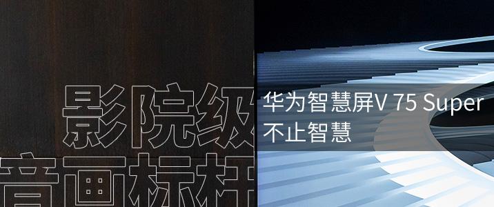 音画标杆 华为智慧屏V 75 Super 不止智慧