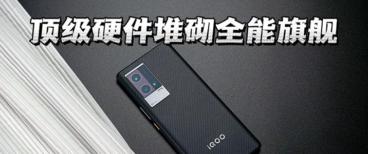 頂級硬件堆砌全能旗艦 iQOO 8 Pro評測