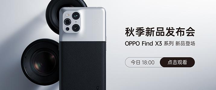 【直播】OPPO秋季新品发布会